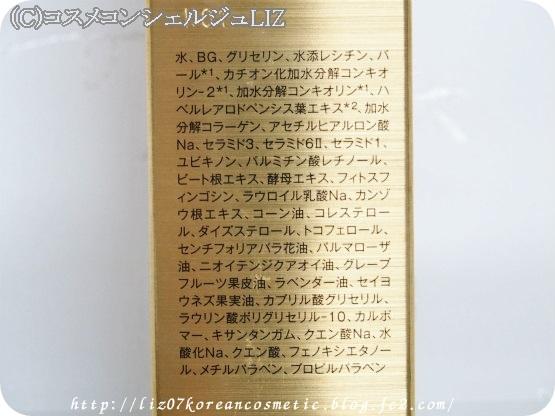 【D.if story(ディフ ストーリー)】ラビジューセラム