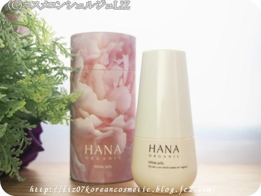 【HANA】ホワイトジェリー