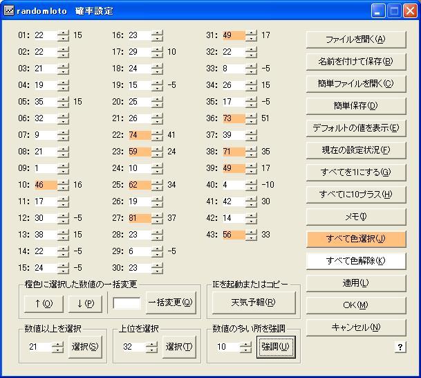 kakuritu_16_03_06_002.jpg
