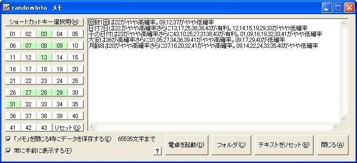 memo_16_03_06_002.jpg