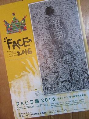 2016FACE展