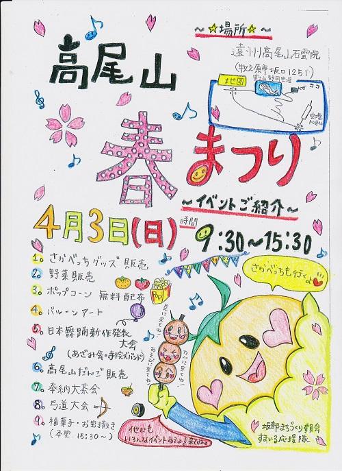 takao-harumaturi-2016-1-500.jpg