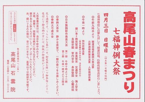 takaosan-haru-2016-500.jpg