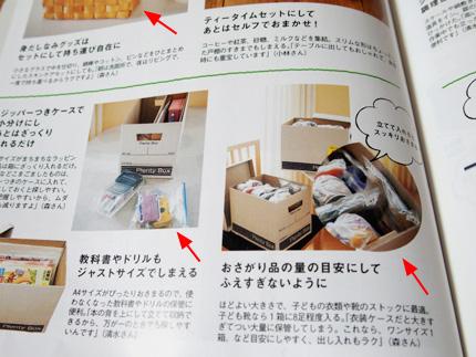 CHANTO 4月号 収納特集 掲載