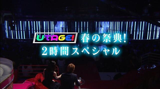 utagesp2 (1)