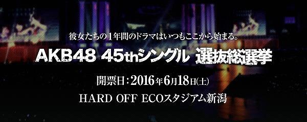 2016sousenkyo_official-600x240.jpg