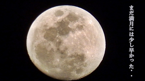 まだ満月には