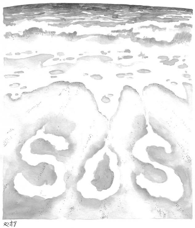 バヌアツからのSOS(f633)