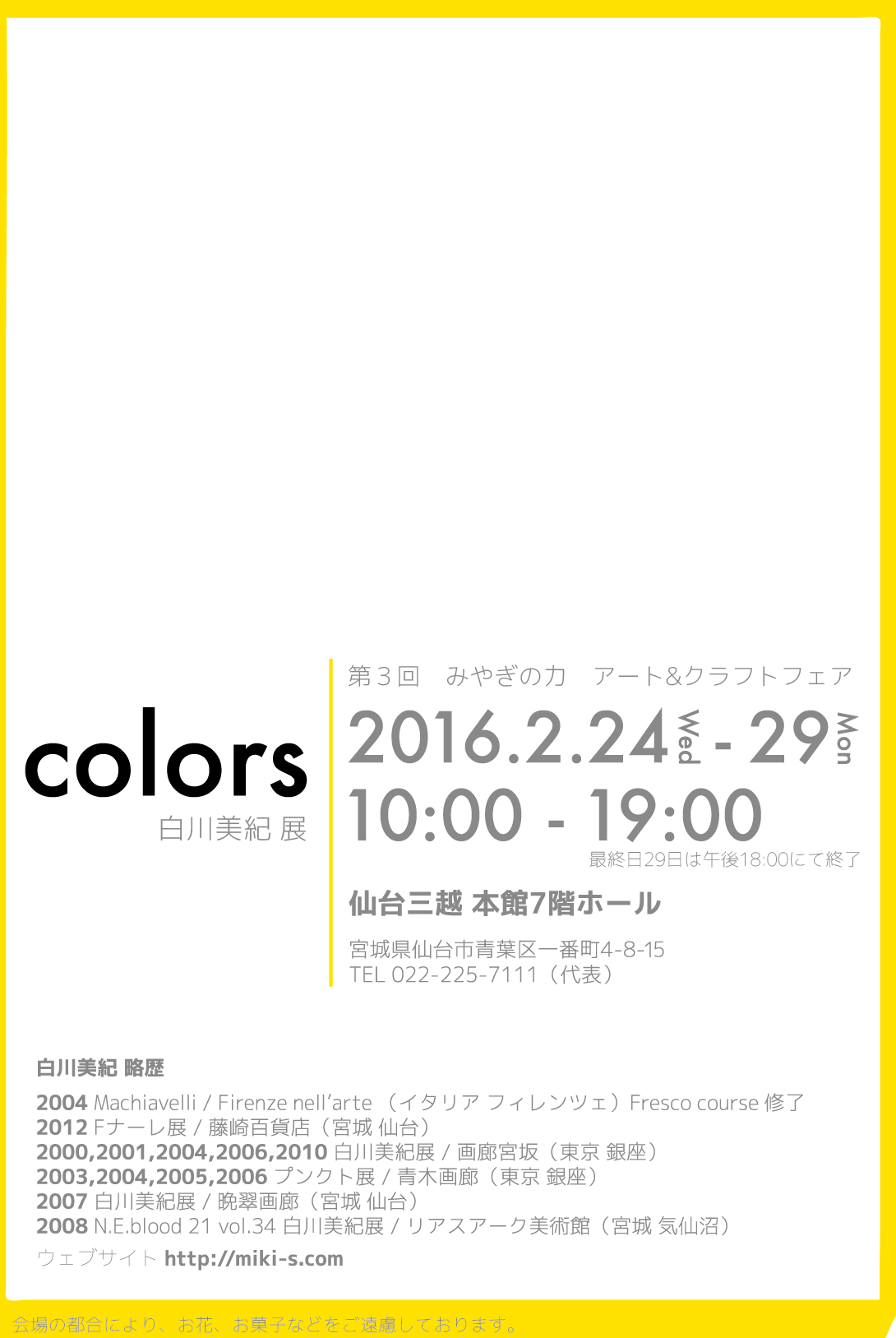 shirakawa_post_ura+-01.png