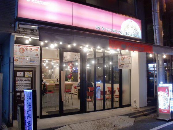 ピロピロ麺屋@末広町・20151215・店舗