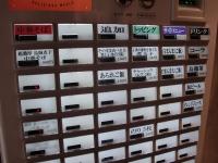 ねむ瑠@本郷三丁目・20151217・券売機