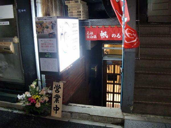 帆のる@内幸町・20151222・店舗