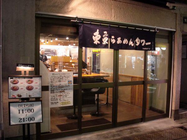 東京らあめんタワー@秋葉原・20160110・店舗