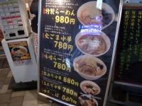 虹ノ麺@神田・20160113・メニュー