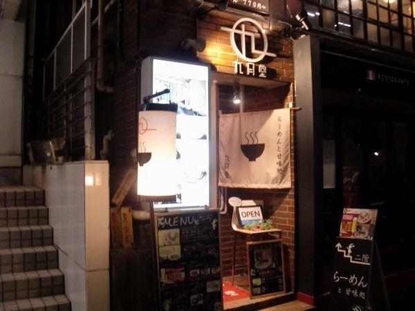 九月堂@渋谷・20160119・店舗