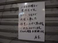 東京らあめんタワー@秋葉原・20160203・貼紙