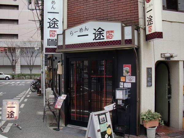 一途@錦糸町・20160207・店舗