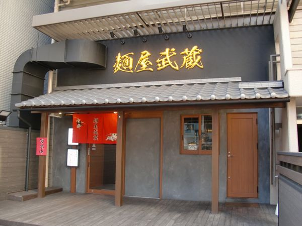 武蔵@田町・20160217・店舗