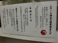 たけいち@新橋・20160306・能書き