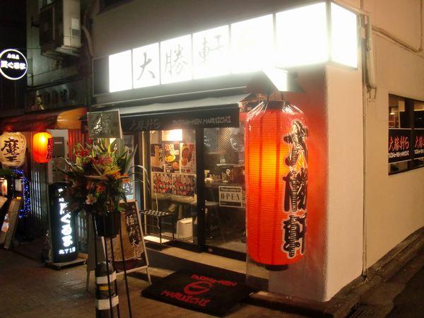 まるいち@渋谷・20160329・店舗