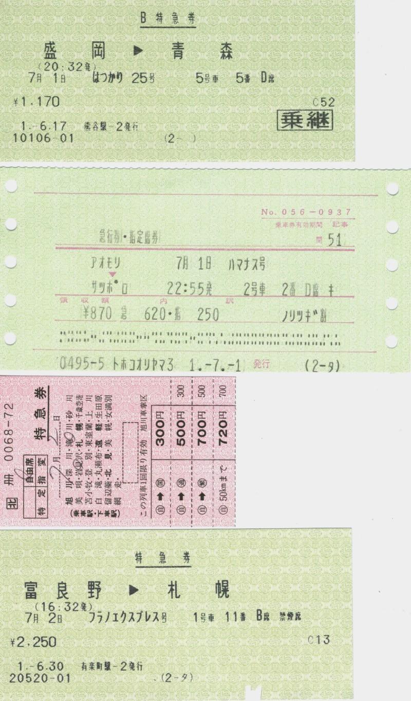 tickets16022400-1.jpg