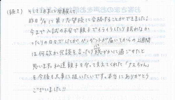 お客様の声(20160223)SC-2R様