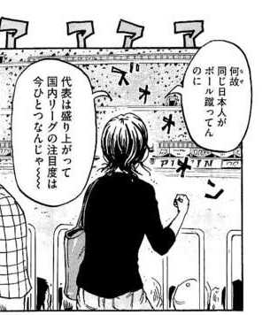 【漫画の名言】「何故同じ日本人がボール蹴ってんのに代表は盛り上がって国内リーグの注目度は今ひとつなんじゃ~~」@永田有里fromジャイアントキリング38巻