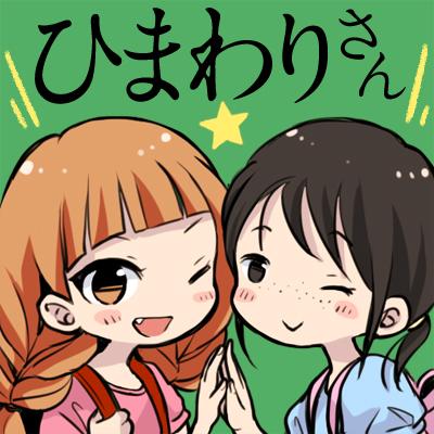 himawari_K.jpg