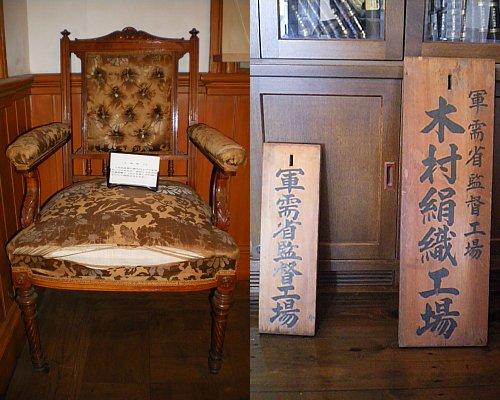 木村絹織工場・看板