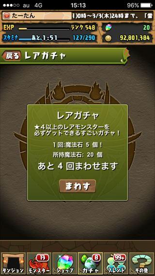 20160306011526e51.jpg