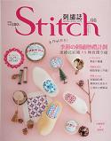 繁体字版 ステッチイデー Vol.22 (S)