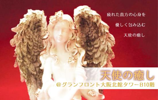 天使の癒し