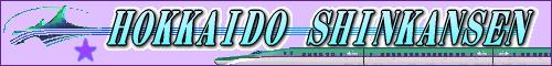 hokkaidoshinkansen-logo-500x60.png