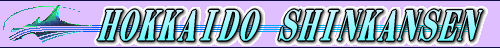 hokkaidoshinkansen-logo-se_201603212058398a5.png