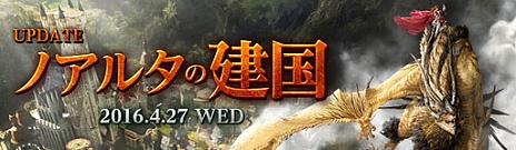 基本プレイ無料のファンタジーMMORPG『アーキエイジ』 4月27日に大型アップデート「ノアルタの建国」を実装!!オフライン先行体験会の募集受付を開始したよ~