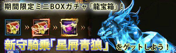 基本プレイ無料のブラウザファンタジーオンラインゲーム『ドラゴニックエイジ』 5級宝石を必ずゲットできるミニボックスガチャ「龍宝箱」が登場