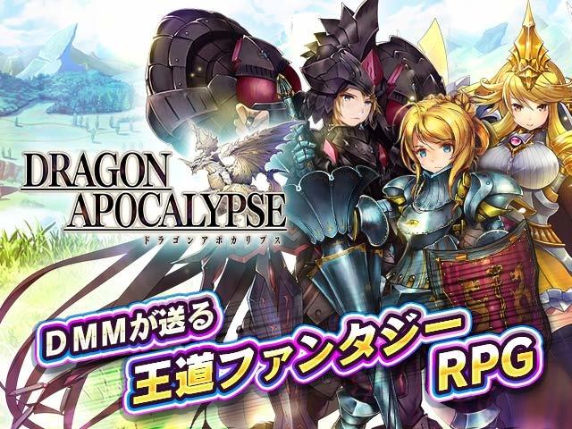 基本プレイ無料の新作ブラウザファンタジーRPG 『ドラゴンアポカリプス』