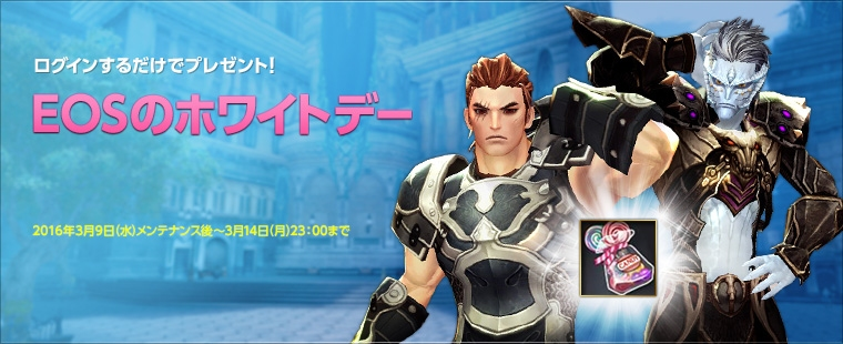 基本プレイ無料のファンタジーMMORPG『エコーオブソウル(EOS)』 スペシャルキャンディーが貰える「ホワイトデーイベント」開催