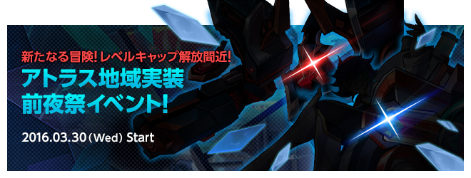 基本プレイ無料のベルトアクションオンラインゲーム『エルソード』 称号「決闘マスター」を入手できる決闘シーズン4が開幕したよ~!!新エリア「アトラス」実装前夜祭も開催