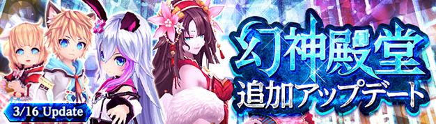 基本プレイ無料のアニメチックファンタジーオンラインゲーム『幻想神域』 幻神殿堂に新ルート「1人用超地獄級」を実装したよ~!!ドロップ数増量キャンペーンも開催
