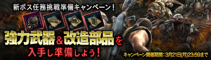 基本プレイ無料のガンシューティングオンラインゲーム『HOUNDS(ハウンズ)』 新ボス任務が実装決定~!!強力武器&改造部品をゲットできる事前準備キャンペーンも開催したよ