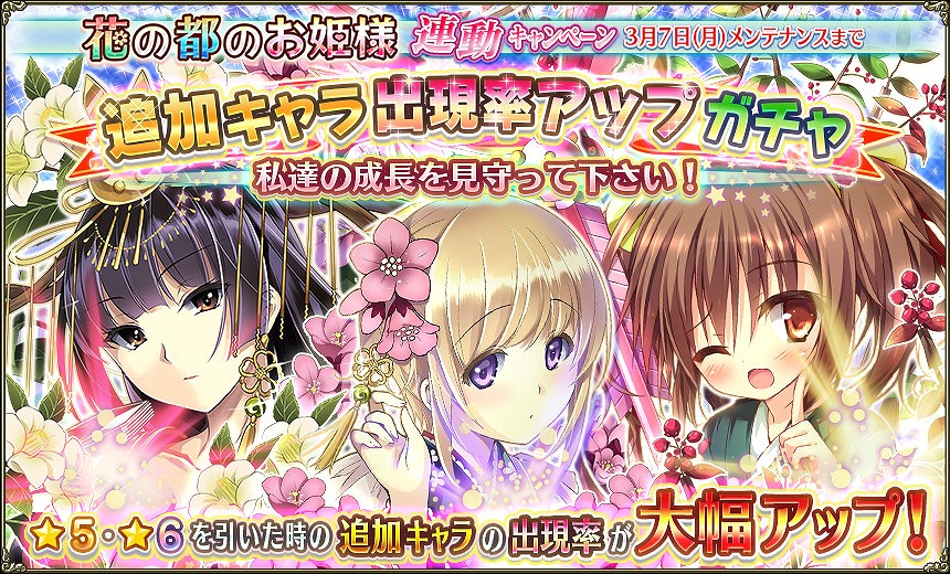基本プレイ無料のブラウザファンタジーRPG『フラワーナイトガール』 春季イベント「花の都のお姫様」を開催したよ~!プレミアムガチャに新キャラクターも追加