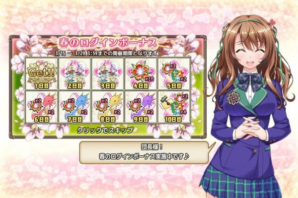 基本プレイ無料のブラウザファンタジーRPG『フラワーナイトガール』 春季イベント「桜戦線は突然に」を開催したよ~