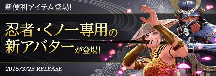 基本プレイ無料の人気のノンターゲティングアクションRPG『黒い砂漠』 日本先行販売の忍者&くノ一アバターが登場したよ
