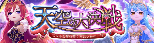 基本プレイ無料の人気ファンタジーオンラインゲーム『星界神話』 3月8日に新マップと新職業「フラップラー」を実装する