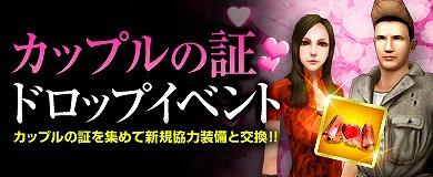 基本プレイ無料のフライトシューティングオンラインゲーム『ヒーローズインザスカイ』 バレンタイン&ホワイトデーイベントを開催