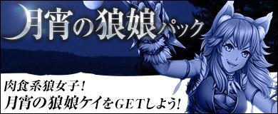 基本プレイ無料のブラウザ音速カードバトルゲーム『ヴェルストライズ』 新URカード「月宵の狼娘ケイ」ゲットキャンペーンを開催した