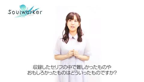 【ソウルワーカー】ハル・エスティア役 茅野愛衣さんコメントムービー