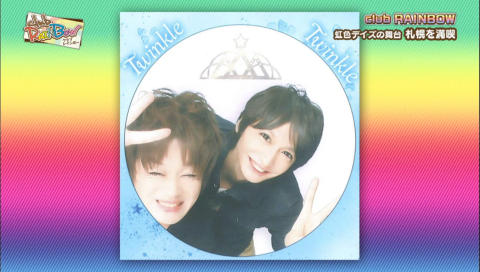 club RAINBOW~虹色デイズ~ 第11回