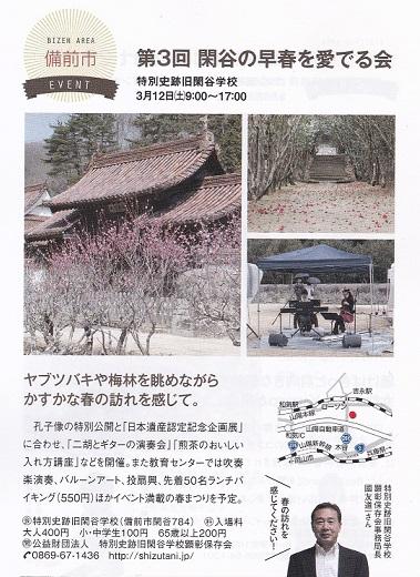 閑谷イベント_20160308_0001